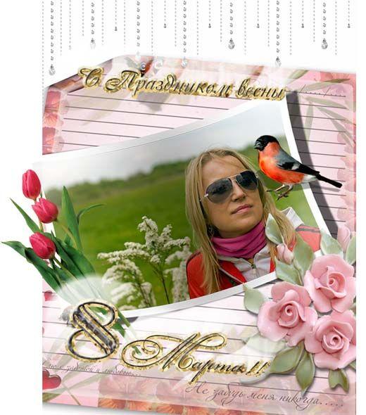 Шаблон поздравительной открытки к 8 Марта с рамкой для фото