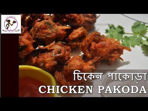 চিকেন পাকোড়া | CHICKEN PAKORA BENGALI RECIPE | IFTAR RECIPE | CHICKEN PAKORA RECIPE BANGLA - YouTube