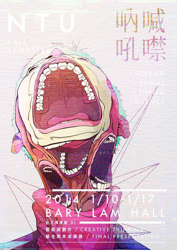 Scream roar silent Scream_Silence