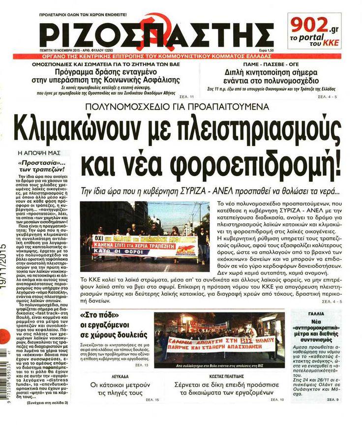 Εφημερίδα ΡΙΖΟΣΠΑΣΤΗΣ - Πέμπτη, 19 Νοεμβρίου 2015