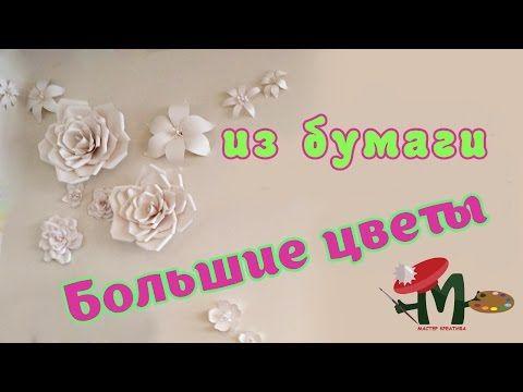 Большие цветы из бумаги. Мастер класс для WEDDING TV - YouTube
