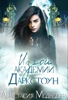 Изгои академии Даркстоун - Анастасия Медведева