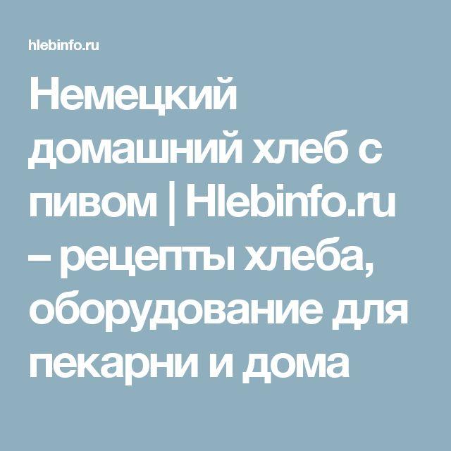 Немецкий домашний хлеб с пивом | Hlebinfo.ru – рецепты хлеба, оборудование для пекарни и дома