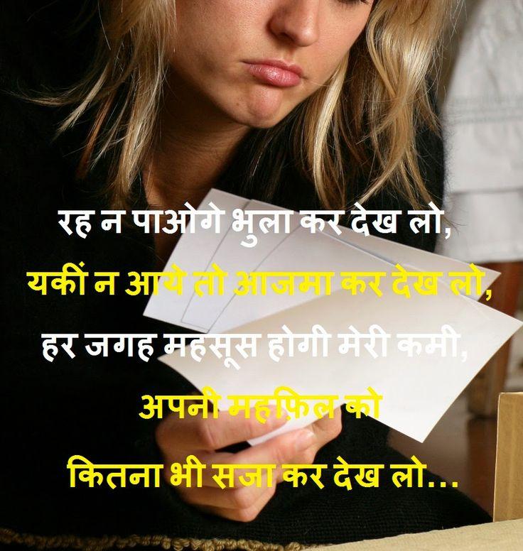Hindi Shayari - Suvicharo : रह न पाओगे भुला कर देख लो .....