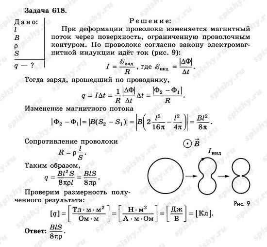 ответы физика 9 класс лабораторные работы контрольные задания губанов