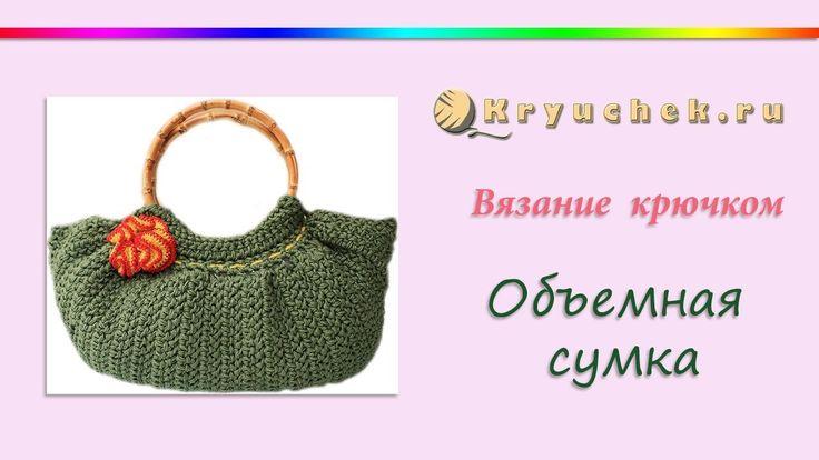 Объемная сумка, связанная крючком (Crochet volume handbag)