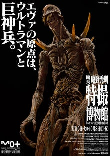 Art exhibit and animated short from Hideaki Anno and Ghibli. 10/7 until 8/10