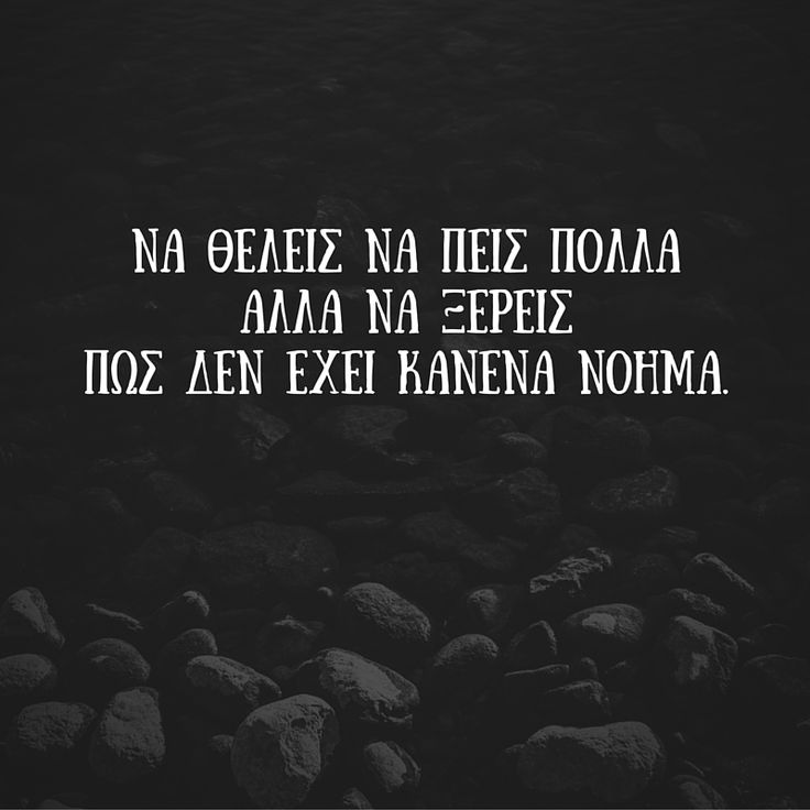 Greek Quotes 4199 Best ✓Greek Quotestextslyrics Etc Images On Pinterest .