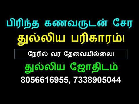 A. R. Vijay (No.1 Astrologer in India) 8056616955, 7338905044 Thirumana Porutham Widow Second Marriage Marriage Matching Tamil Astrology Rahu Ketu …