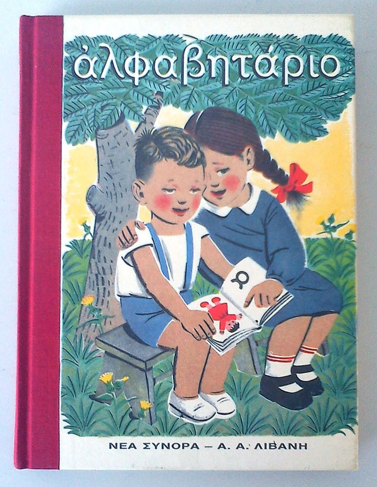 Learning the abc's :: Greek spelling book (1956)