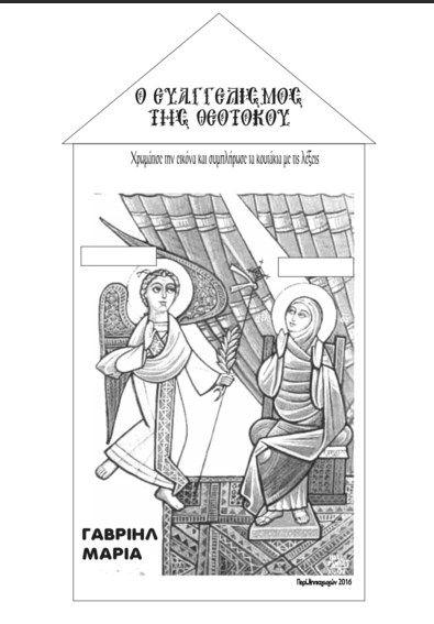 Στα πολύ παλιά τα χρόνια,    ο Χριστός πριν γεννηθεί,     η Παναγιά στην εκκλησία     πήγε να προσευχηθεί.            Ξάφνου φάνηκε...
