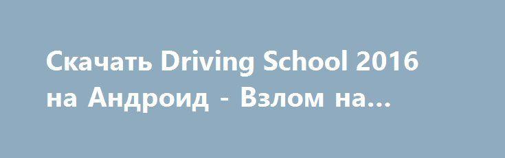 Скачать Driving School 2016 на Андроид - Взлом на деньги http://droider-games.ru/891-skachat-driving-school-2016-na-android-vzlom-na-dengi.html