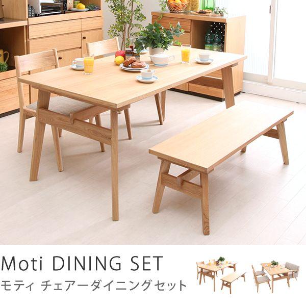 北欧テイストのダイニングシリーズ「Moti」のテーブルx1台、チェアー×4脚の5点セットです。