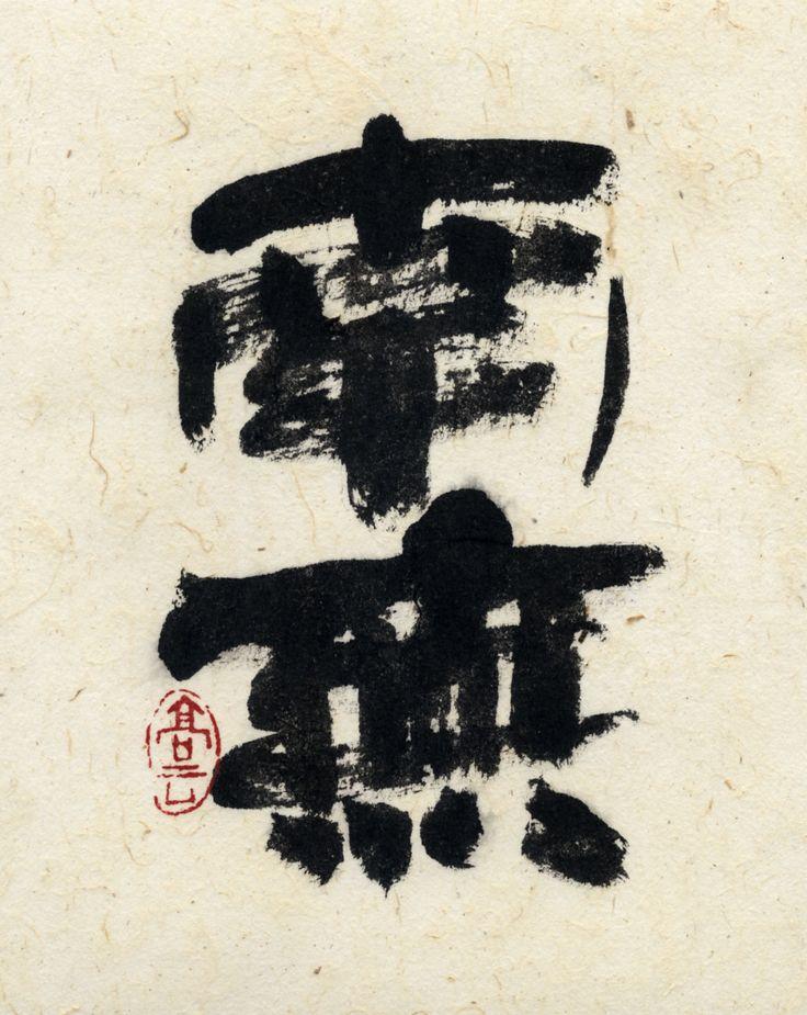 """加藤高雲。南無。""""namas""""come from of Sanskrit ,thanks and a prayerhe word."""