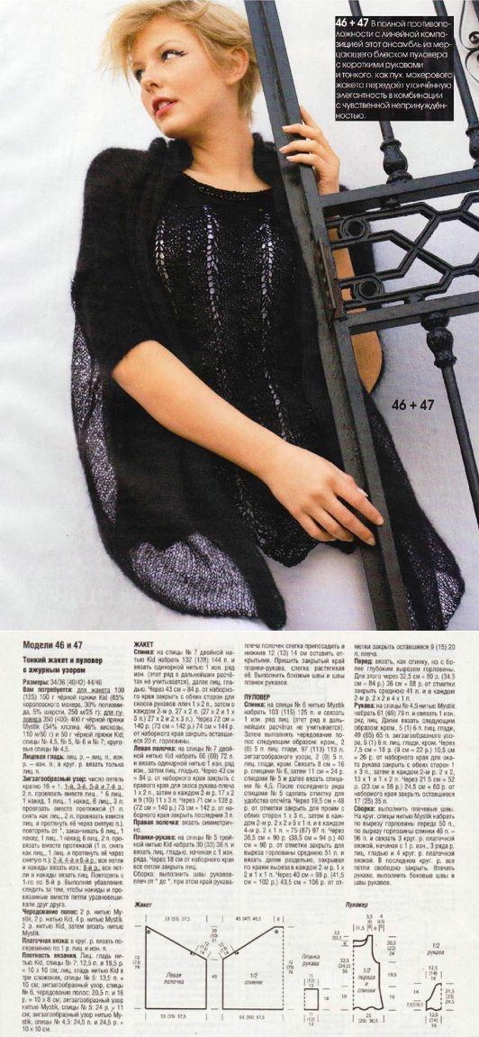 Тонкий жакет и пуловер с ажурным узором.   Вязалочки   Постила