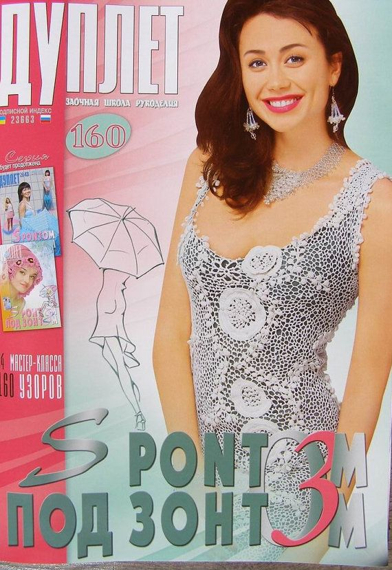 DUPLET 160 Irish Lace dressskirt. Crochet patterns by sneg78