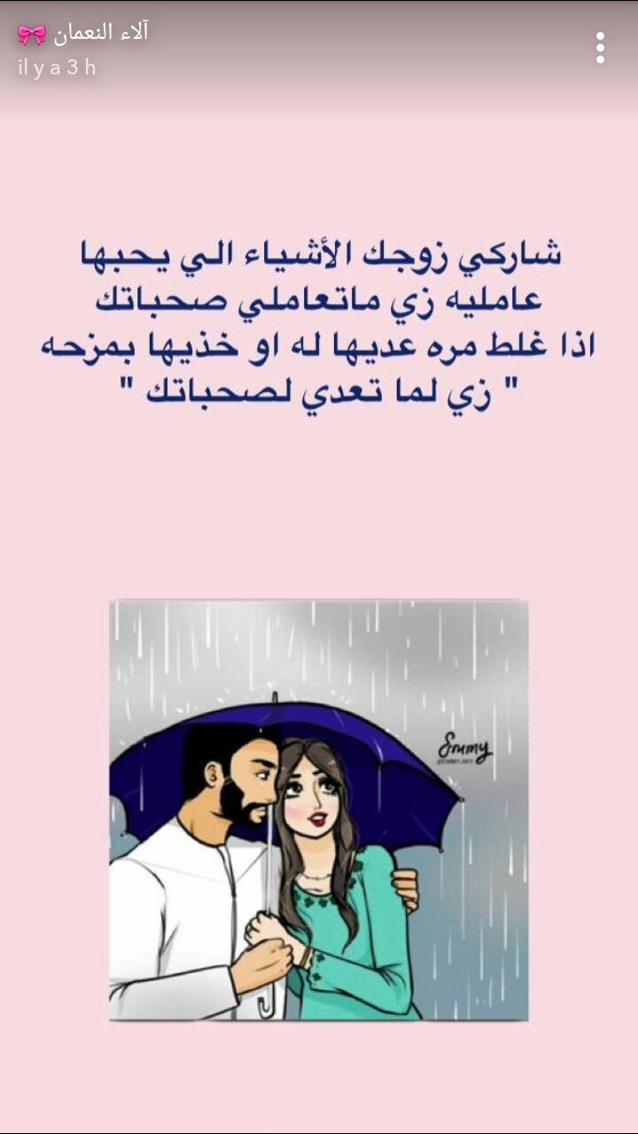 Pin By Abeer Omer On Movies Life Habits Life Rules Relationship Tips