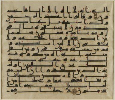 Brooklyn Museum: Arts of the Islamic World: Qur'an Leaf in Kufic Script