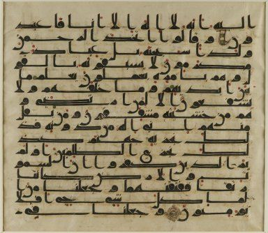Brooklyn Museum: Arts of the Islamic World: Qur'an Leaf in Kufic Script