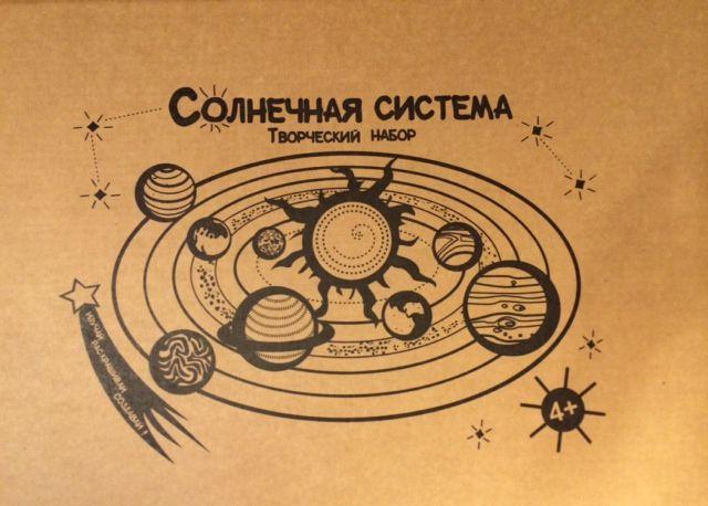 Картинки по запросу пицца солнечная система иллюстрация
