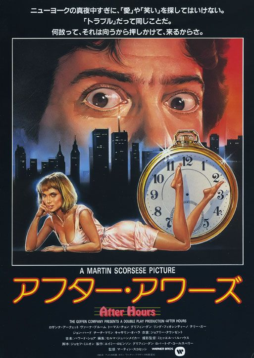 Japanese Movie Posters: 1980s    After Hours  USA, 1985  Director: Martin Scorsese  Starring: Griffin Dunne, Rosanna Arquette, Verna Bloom, Linda Fiorentino, Tommy Chong, Teri Garr, Cheech Marin