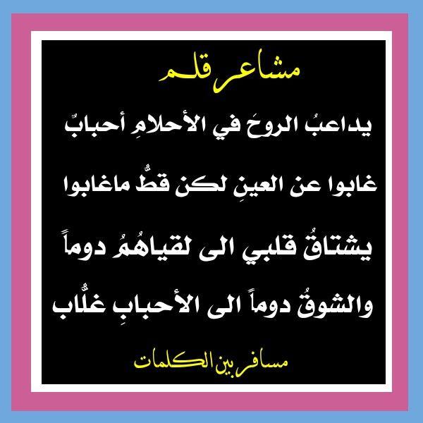 Pin By الدعوة السلفية On حكم وكلمات راقت لي Arabic Calligraphy Calligraphy Arabic