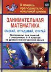 Мобильный LiveInternet Занимательная математика 1-4 класс   Ksu11111 - Дневник Ксю11111  