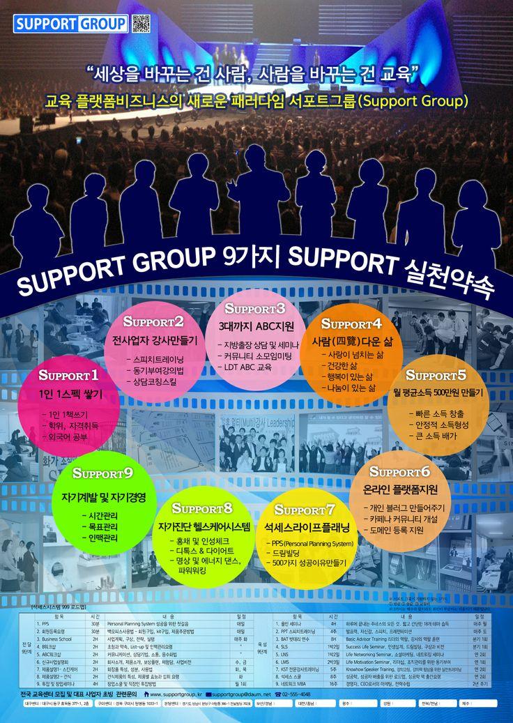 Support Group 9가지 Support 실천약속
