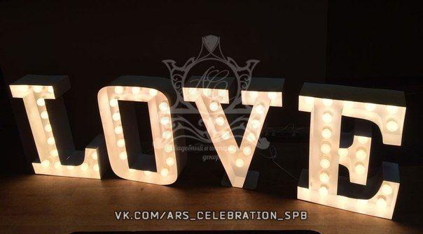 буквы. буквы на свадьбу. ажурные буквы.  свадебные буквы.  большие буквы.  буквы из металла.  буквы с лампочками. монограммы. логотипы. буквы для интерьера. буквы для фотосессии. буквы лофт. буквы винтаж.