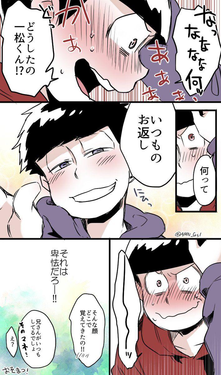 【おそいち漫画】『いつもありがとう』(六つ子松)