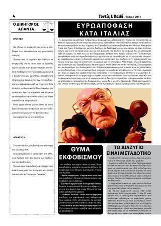 ISSUU - teuxos 20 by sos sygapa