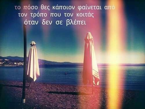 quotes, greek quotes and στιχακια image on We Heart It