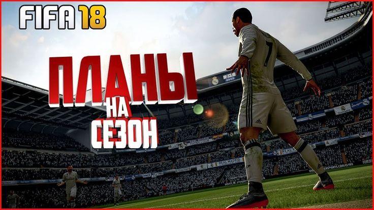 FIFA 17, ПРОЩАЙ(#3) | НАШИ ПЛАНЫ НА FIFA 18