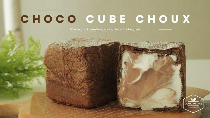 크림이 가득~ 초코 큐브 슈 만들기, 초코 슈크림:Chocolate cube cream puffs (choux) Recipe-Co...