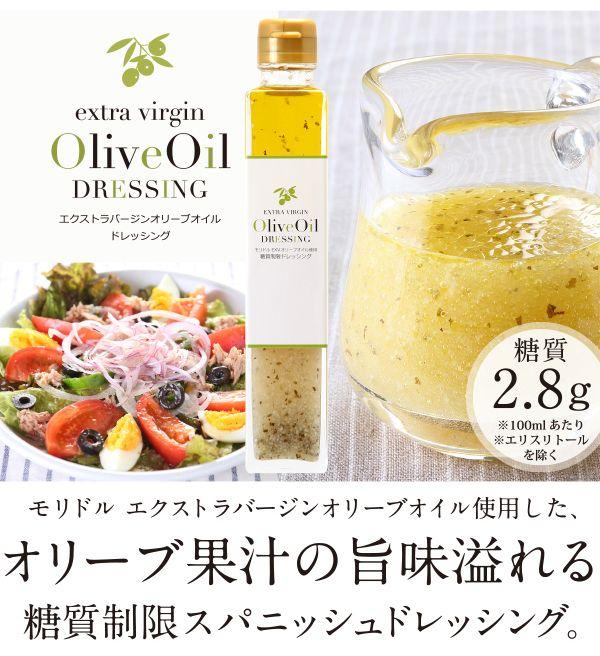 モリドル エクストラバージンオリーブオイルを使用した、オリーブ果汁の旨味溢れる糖質制限スパニッシュドレッシング