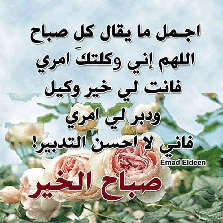 Pin By Angie Odeh On صباح الخير Good Morning Gif Islamic Pictures Morning Gif