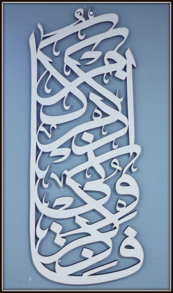 Top 25 ideas about arabic alphabet design on pinterest Arabic calligraphy wall art
