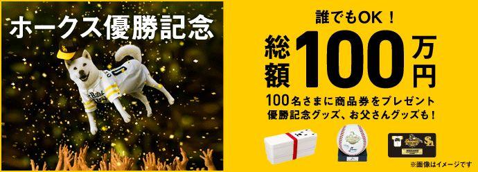 SoftBank キャンペーン - Google 検索