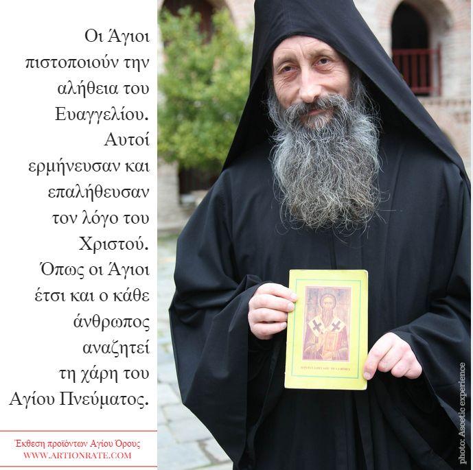 Οι Άγιοι... Έκθεση Προϊόντων Αγίου Όρους