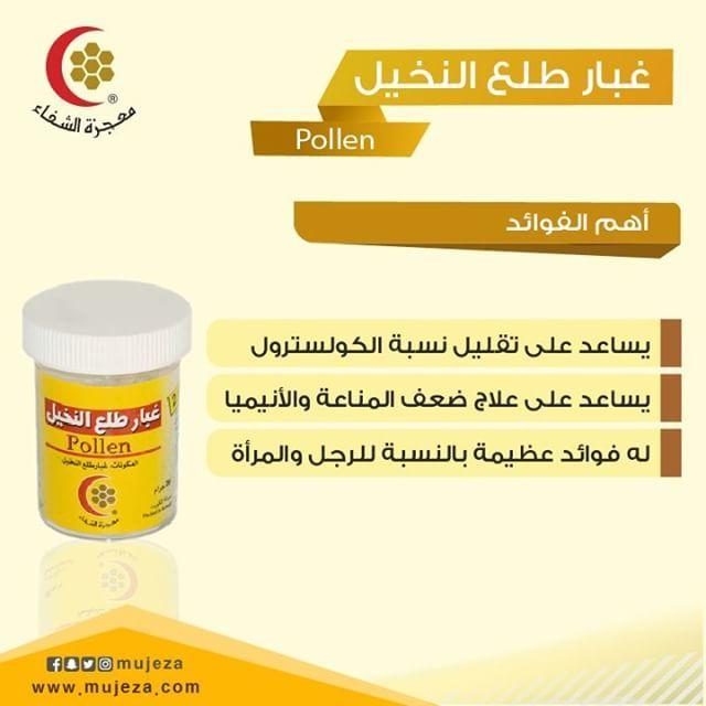 غبار طلع النخيل أهم فوائده يساعد على تقليل نسبة الكولسترول يساعد على علاج ضعف المناعة والأنيميا له فوائدة عظيمة للرجل والمرأه فقط Health Pollen Honey