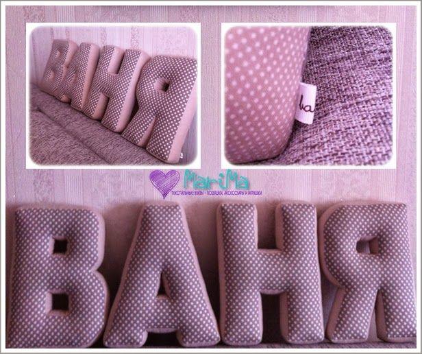 Текстильные: буквы - подушки, аксессуары и игрушки: Буковки для Ванюши