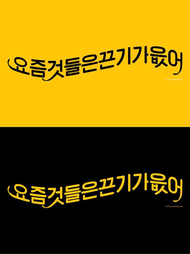 © 2014 Wonchan Lee via wonchanlee.com