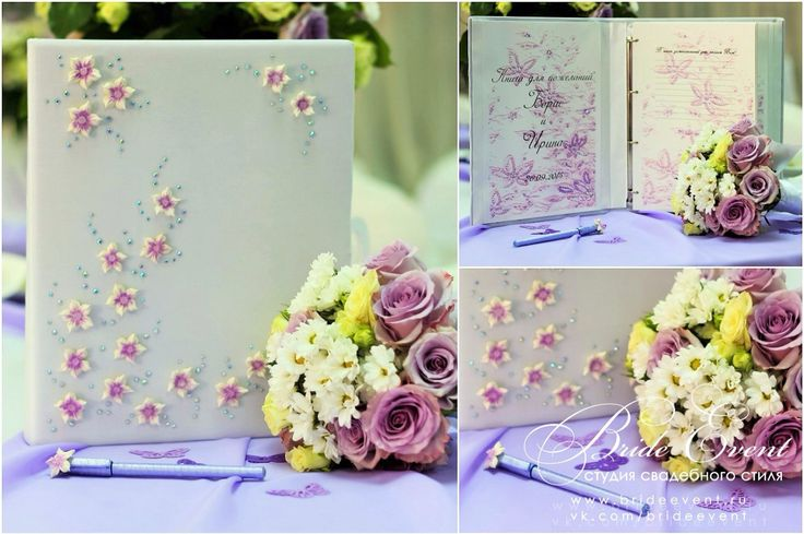 Свадебный альбом для пожеланий Bride Event