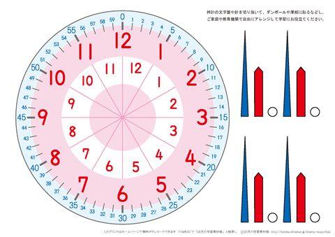 時計の学習用 文字盤と針のプリント