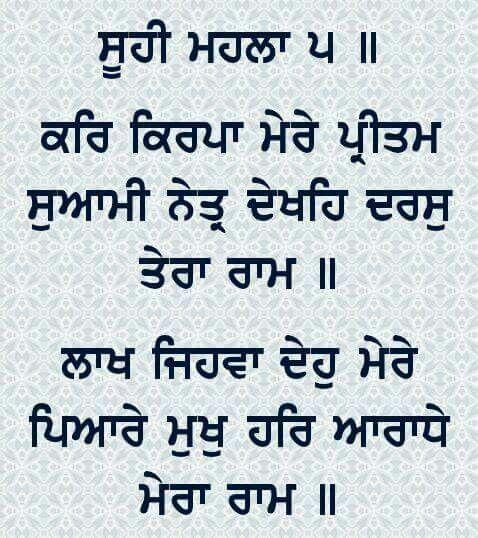 Text from guru granth sahib ji..