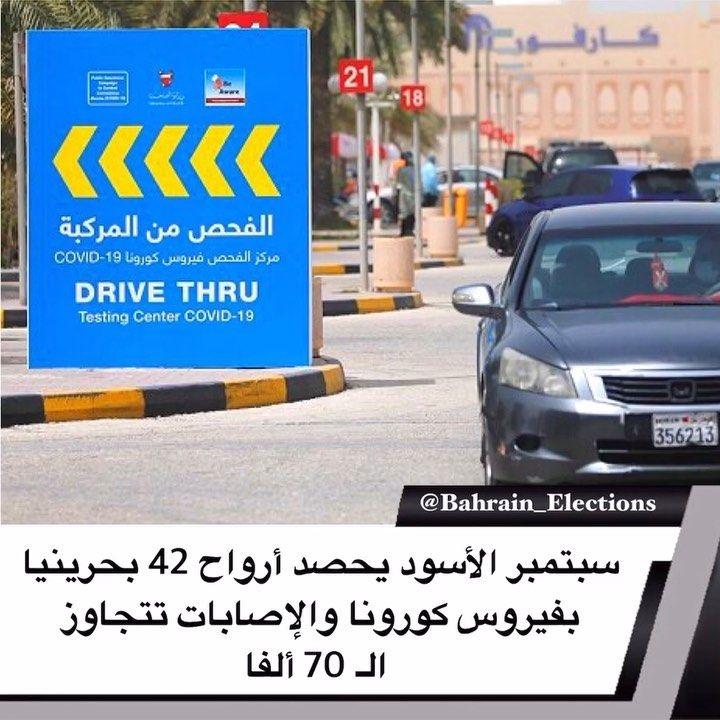 البحرين سبتمبر الأسود يحصد أرواح 42 بحرينيا بفيروس كورونا والإصابات تتجاوز الـ 70 ألفا خلف سبتمبر المنصرم أعلى حصيلة إصابات شهرية ب Driving Election Bahrain