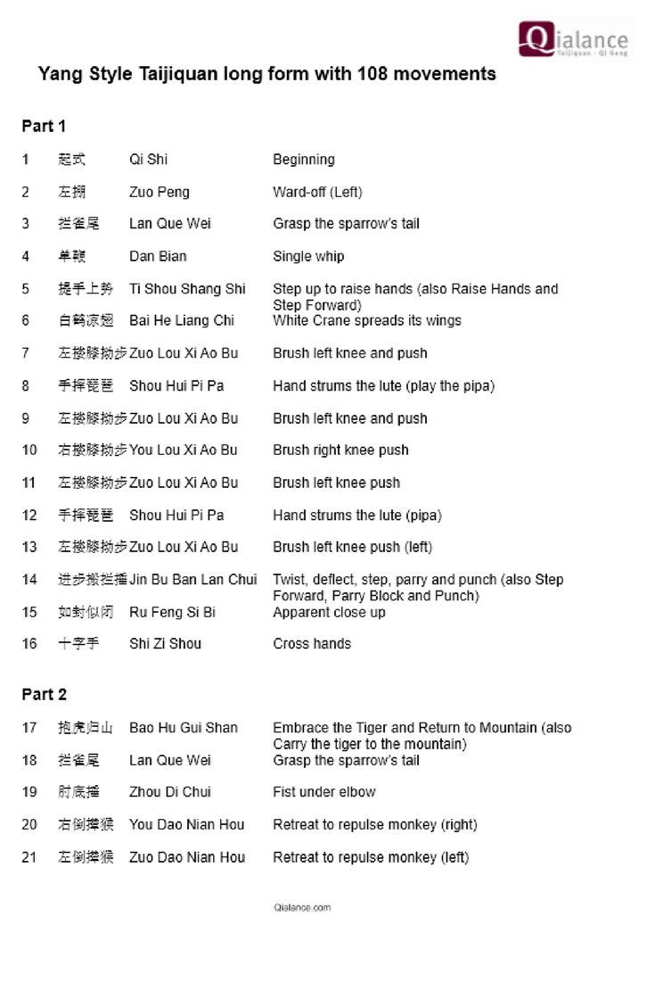 Yang style Tai Chi 108 form: free PDF with moves in Chinese and English  #taichi #taichichuan #taiji #taijiquan #yangstyletaichi