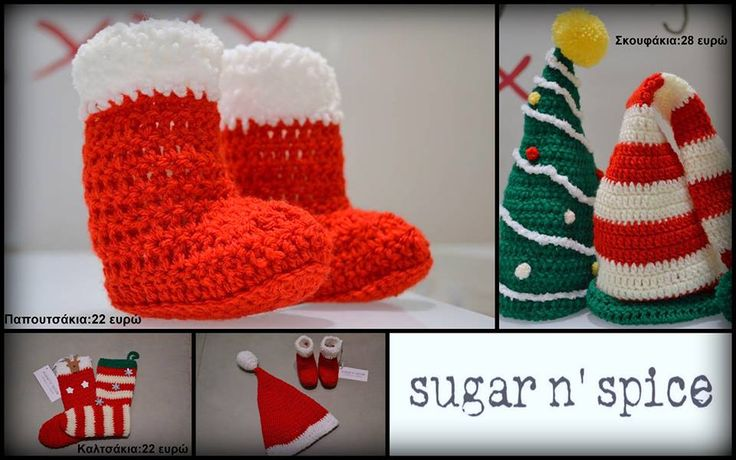 sugar n' spice - kidswear made in Greece - golden hall