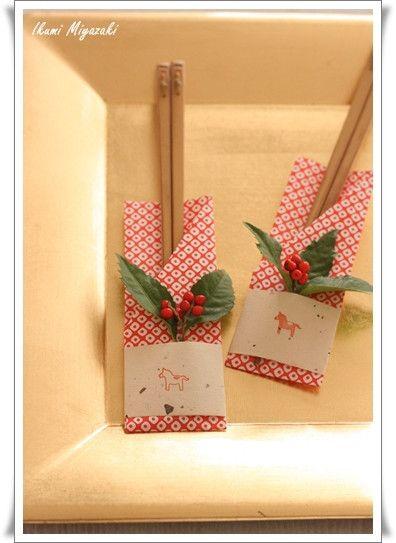 ★お正月準備に!簡単・折り紙で箸袋 | インテリアと暮らしのヒント