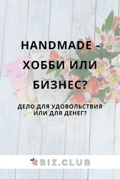 HANDMADE - хобби или бизнес? Дело для удовольствия или для денег? http://www.cbiz.club/